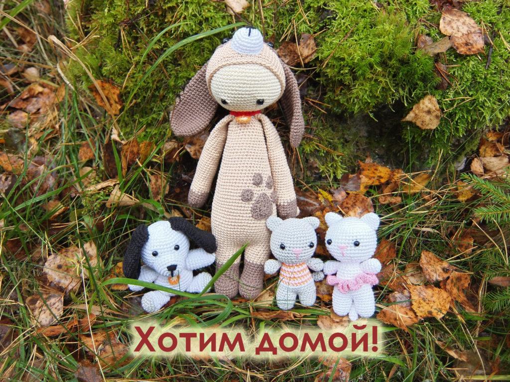 Купить вязаные игрушки в помощь бездомным животным