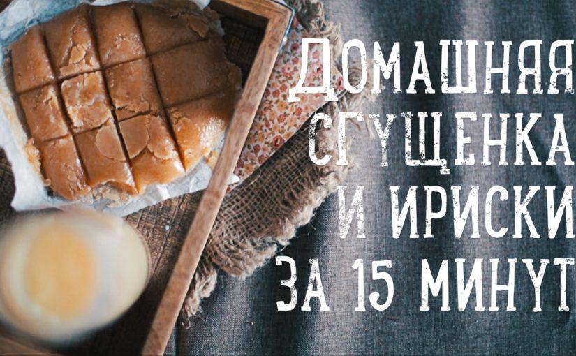 Рецепт домашней сгущенки